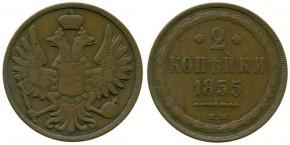 2 КОПЕЙКИ 1855