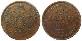 2 КОПЕЙКИ 1856