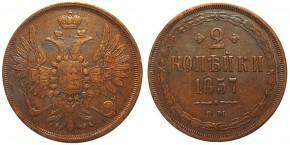 2 КОПЕЙКИ 1857