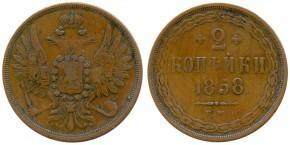 2 КОПЕЙКИ 1858