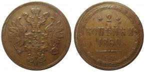 2 КОПЕЙКИ 1860