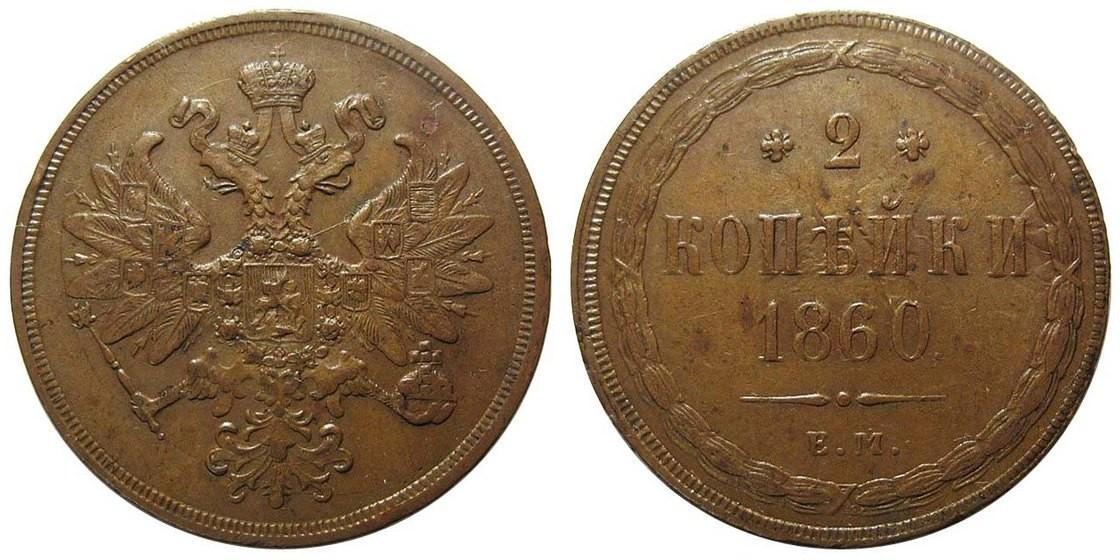 Монета 5 копеек 1788 года: ем, мм, спм, тм, км 3 копейки 1860 года