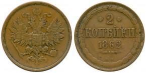 2 КОПЕЙКИ 1862