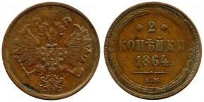 2 КОПЕЙКИ 1864