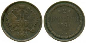 2 КОПЕЙКИ 1867
