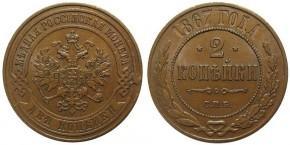 2 КОПЕЙКИ 1867 Н
