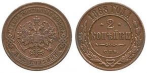 2 КОПЕЙКИ 1868