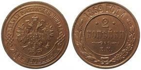 2 КОПЕЙКИ 1869