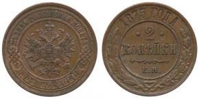2 КОПЕЙКИ 1875