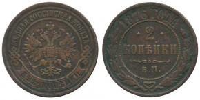 2 КОПЕЙКИ 1876