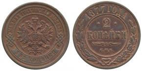 2 КОПЕЙКИ 1877