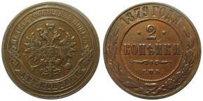 2 КОПЕЙКИ 1879