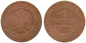 2 КОПЕЙКИ 1880