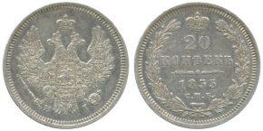 20 КОПЕЕК 1855