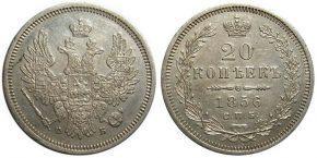 20 КОПЕЕК 1856