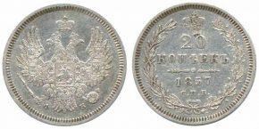20 КОПЕЕК 1857