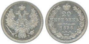 20 КОПЕЕК 1858