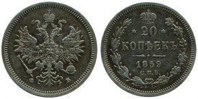 20 КОПЕЕК 1859