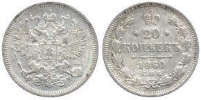 20 КОПЕЕК 1860