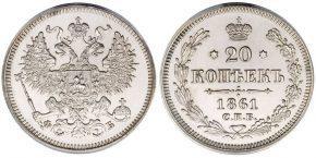 20 КОПЕЕК 1861
