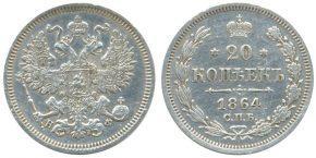 20 КОПЕЕК 1864