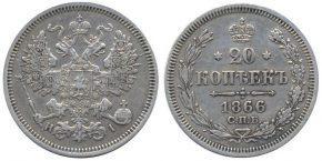 20 КОПЕЕК 1866