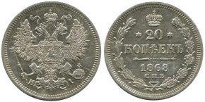20 КОПЕЕК 1868