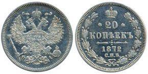 20 КОПЕЕК 1872