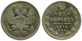 20 КОПЕЕК 1874