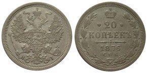 20 КОПЕЕК 1876