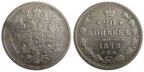 20 КОПЕЕК 1878