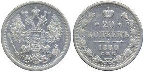 20 КОПЕЕК 1880