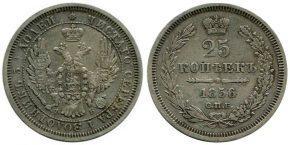 25 КОПЕЕК 1856