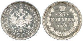 25 КОПЕЕК 1859