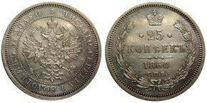 25 КОПЕЕК 1860