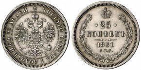 25 КОПЕЕК 1861