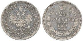 25 КОПЕЕК 1862