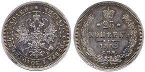 25 КОПЕЕК 1863
