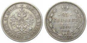 25 КОПЕЕК 1864