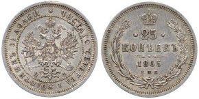 25 КОПЕЕК 1865