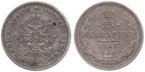 25 КОПЕЕК 1866