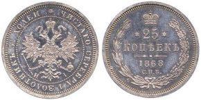 25 КОПЕЕК 1868