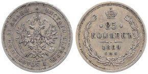 25 КОПЕЕК 1869