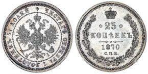 25 КОПЕЕК 1870