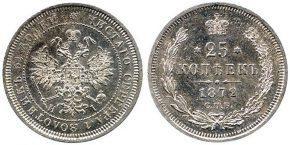 25 КОПЕЕК 1872