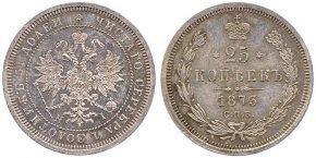 25 КОПЕЕК 1873