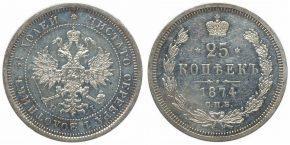 25 КОПЕЕК 1874