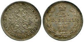 25 КОПЕЕК 1878