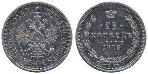 25 КОПЕЕК 1879