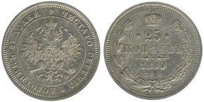 25 КОПЕЕК 1880